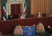 اجلاس سوم مجلس خبرگان رهبری آغاز شد/ غیاب روحانی به دلیل حضور در نیویورک