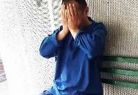 ربودن دختر ۱۱ ساله با خودرو شاسی بلند در مشیریه