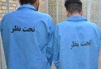 دستگیری آدم رباها پس از ۳ سال فرار