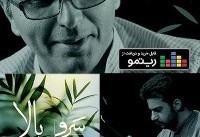 علیشاپور «سرو بالا» را با سرودههایی از سعدی، عارف قزوینی و ابتهاج منتشر کرد