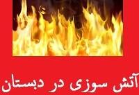 آتش سوزی در مدرسه دخترانه | علت آتش سوزی امروز دبستان دخترانه در تهران +عکس