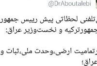 روایت توئیتری از تماس تلفنی روحانی با اردوغان و العبادی