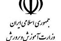 مدارس کرمانشاه امروز هم تعطیل شدند