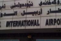 ترکیه آسمانش را به روی پروازهای کردستان عراق بست / لغو پروازهای ترکیه به مقصد اربیل