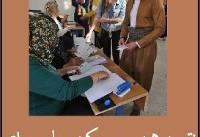 نتیجه همه پرسی کردستان عراق | نتایج اولیه همه پرسی: استقلال کردستان رای آورد | زمان اعلام نتایج ...