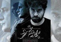 فیلم سینمایی «برادرم خسرو» در سوئد جایزه گرفت