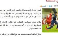 دیدار برگشت تیمهای پرسپولیس و الهلال در مسقط برگزار میشود