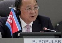 وزیر خارجه کره شمالی: اظهارات ترامپ در سازمان ملل اعلام جنگ بود /  همه گزینه ها در برابر آمریکا ...