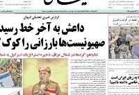 سرمقالههای روزنامههای ۴ مهر