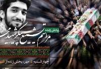 پخش زنده مراسم تشییع پیکر شهید حججی از شبکه افق