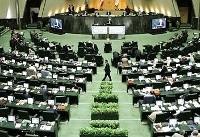 جلسه غیر علنی مجلس برای بررسی همهپرسی اقلیم کردستان