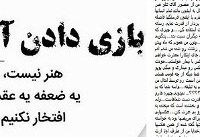 انتقاد بهنوش بختیاری از خبرگزاری فارس