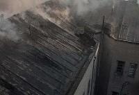 آتش سوزی ساختمان قدیمی در خیابان انقلاب تهران +عکس