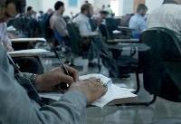 امتحانات دانشگاههای ایلام لغو شد
