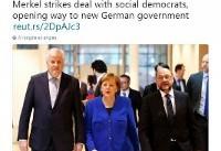 توافق اولیه برای تشکیل دولت ائتلافی در آلمان