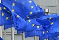 اتحادیه اروپا بر اجرای کامل و موثر برجام تاکید کرد