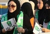 حضور زنان عربستانی در ورزشگاه (+ عکس)