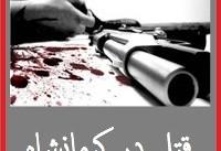ماجرای قتل چهار زن در کرمانشاه | بخشش قاتل پدر؛ علت قتل در باغ فردوس کرمانشاه