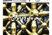 جلد معنادار نشریه نبض بازار