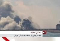 جعبه سیاه نفتکش ایران و جسد دو نفر دیگر پیدا شد