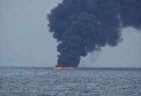 شکلگیری لکه نفتی ۱۰ مایلی در پی غرق شدن نفتکش سانچی
