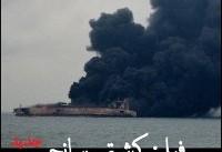 فیلم: کشتی سانچی؛ جدید | لحظه انفجار سانچی پس از برخورد با کشتی چینی +فیلم