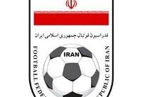 اطلاعیه فدراسیون فوتبال در خصوص درگیری مربی تیم ملی