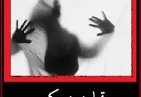ماجرای تجاوز به زنان جوان در کرج | حمله به زن جوان در اتاق خواب