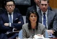 نیکی هیلی: آمریکا همچنان به برجام متعهد است