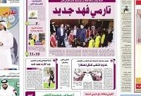 طارمی، تیتر نخست روزنامه ورزشی امروز قطر +عکس