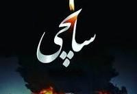 مراسم بزرگداشت شهدای سانچی در مدرسه عالی شهید مطهری برگزار میشود
