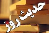 هفت توصیه مهم امام حسن عسکری(ع) به شیعیان