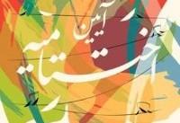 سی و سومین جشنواره موسیقی فجر در پایان راه