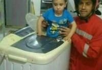 نجات بچه بازیگوش ازداخل ماشین لباسشویی+عکس