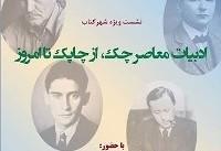 ادبیات معاصر چک، از چاپک تا امروز