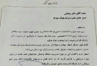 وقتی استاندار اصفهان با غلط املایی در کار سپاهان دخالت می کند! +عکس
