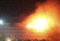 حمله افراد مسلح به هتل اینترکانتیننتال کابل/ ۱۰ کشته و ۲۸ زخمی  (+عکس)