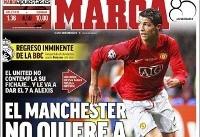 خبر مهم روزنامه مارکا درباره کریستیانو رونالدو +عکس