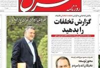 سرمقالههای روزنامههای اول بهمن