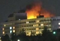 ۱۷ کشته درجریان حمله به هتلی در کابل
