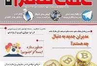 شماره بهمن ماه مجله تلفنهمراه منتشر شد
