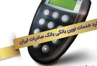 امنیت پایدار در بانکداری اینترنتی بانک صادرات ایران