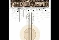 نکوداشت زادروز هنرمندان موسیقی متولد پاییز و زمستان