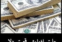 روند صعودی قیمت دلار | علت گران شدن دلار چیست؟ | افزایش قیمت دلار برای جبران کسری بودجه دولت؟!