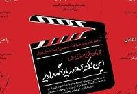 منشور مستند انقلاب اسلامی رونمایی شد