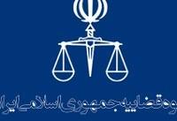 اطلاعیه معاونت انسانی قوه قضاییه درخصوص اعلام نتایج آزمون استخدامی ...