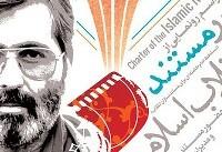 پیام رهبر انقلاب، راهگشای همهی حوزههای هنر خواهد بود/ مستند انقلاب جریانساز و جلوتر از سینمای ...