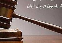تصویب مقرارت جدید کمیته انضباطی توسط کمیته حقوقی فدراسیون فوتبال