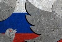 ادعای جدید توییتر درباره مداخله روسیه در انتخابات آمریکا