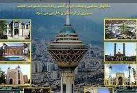 زیباترین مکانهای مذهبی تهران + اینفوگرافی